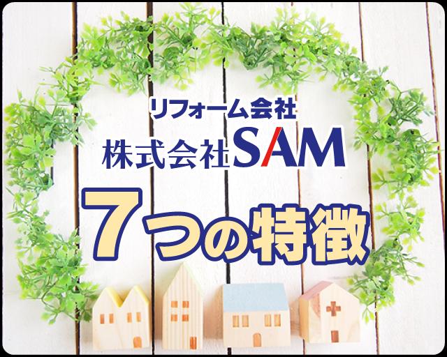 リフォーム会社 株式会社SAM 7つの特徴