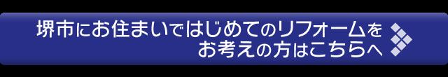 堺市にお住まいではじめてのリフォームをお考えの方はこちらへ