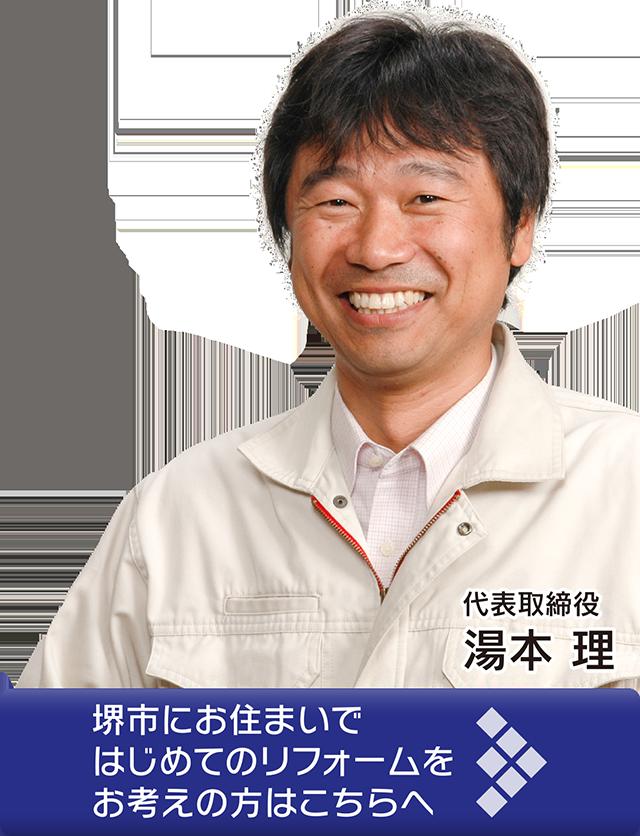 代表取締役『湯本 理』堺市にお住まいではじめてのリフォームをお考えの方はこちらへ